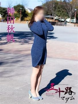 神田秋帆(かんだあきほ)|五十路マダム厚木店(カサブランカグループ)で評判の女の子
