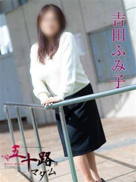 吉田ふみ子(よしだふみこ)|五十路マダム厚木店(カサブランカグループ)で評判の女の子