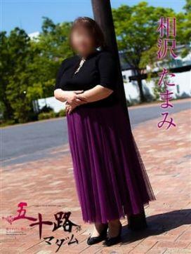 相沢たまみ(あいざわたまみ)|五十路マダム厚木店(カサブランカグループ)で評判の女の子