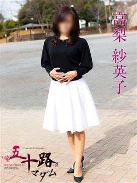 高梨紗英子(たかなしさえこ)|五十路マダム厚木店(カサブランカグループ)で評判の女の子