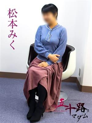 松本みく(まつもとみく)(五十路マダム厚木店(カサブランカグループ))のプロフ写真1枚目