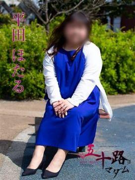 平田ほたる(ひらたほたる)|五十路マダム厚木店(カサブランカグループ)で評判の女の子