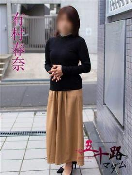 有村春奈(ありむらはるな)|五十路マダム厚木店(カサブランカグループ)で評判の女の子