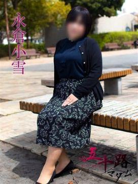 永倉小雪(ながくらこゆき)|五十路マダム厚木店(カサブランカグループ)で評判の女の子
