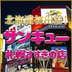 札幌すすきの店グランドオープン