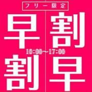 「フリー限定《早割》」04/16(金) 11:26 | メンズエステ 水戸 アロマンスのお得なニュース