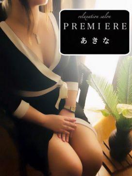あきな|premiere-プルミエール-で評判の女の子