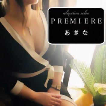 あきな | premiere-プルミエール- - 伊勢崎風俗
