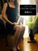 みれい|premiere-プルミエール-でおすすめの女の子