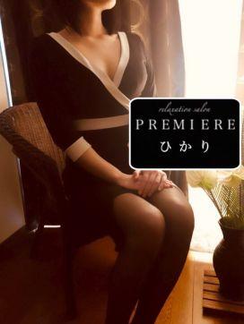 ひかり|premiere-プルミエール-で評判の女の子