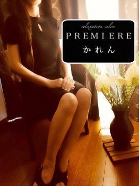 かれん|premiere-プルミエール-で評判の女の子
