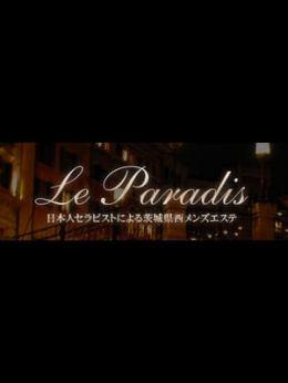 Le paradis | Le paradis (ル パラディ) - 小山風俗
