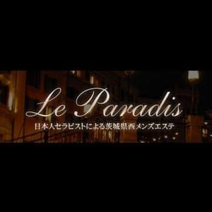 Le paradis | Le paradis (ル パラディ) - つくば風俗