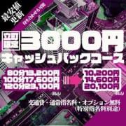 立町限定『3000円キャッシュバックコース』 仙台人妻㊙倶楽部