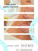 由井|プライベートサロン HOMEでおすすめの女の子