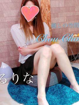 るりな|癒しの空間 Chou Chou 【しゅしゅ】で評判の女の子