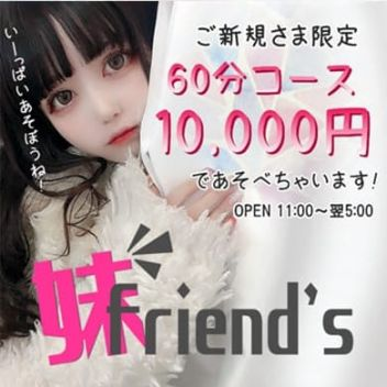 妹friend's | 妹friend`s - 日立風俗