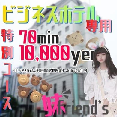 ビジネスホテル専用 ☆特別コース☆ 妹friend`s