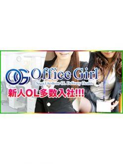 OfficeGirlオフィスガール肥前|OfficeGirlオフィスガール肥前でおすすめの女の子