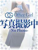 らむ 当店看板嬢!!!|OfficeGirlオフィスガール肥前でおすすめの女の子