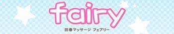 Fairy (フェアリー)