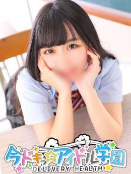 きらら | 今ドキアイドル学園 - 沼津・富士・御殿場風俗
