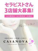 セラピスト募集♡|Casanova 周南店でおすすめの女の子