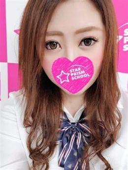 くう | スタープリズムスクール - 新大阪風俗