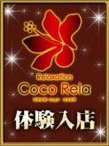 ☆SS級体験えれな☆|relaxation cocorela-ココリラでおすすめの女の子