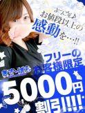 『 キスパラ☆フリー割 』|キスパラ☆滋賀 KISS&PARADAISでおすすめの女の子