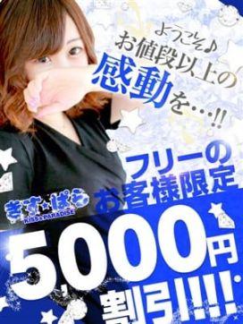 『 キスパラ☆フリー割 』|キスパラ☆滋賀 KISS&PARADAISで評判の女の子