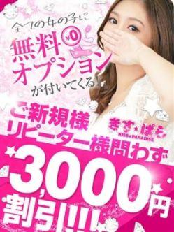 グランドオープン☆記念イベント|キスパラ☆滋賀 KISS&PARADAISでおすすめの女の子