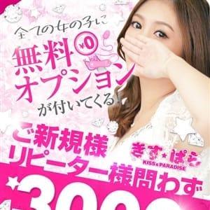 グランドオープン☆記念イベント | キスパラ☆滋賀 KISS&PARADAIS - 彦根・長浜風俗