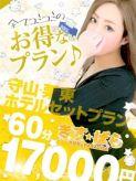 ホテル★セットプラン|キスパラ☆滋賀 KISS&PARADAISでおすすめの女の子