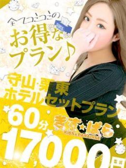 ホテル★セットプラン   キスパラ☆滋賀 KISS&PARADAIS - 彦根・長浜風俗