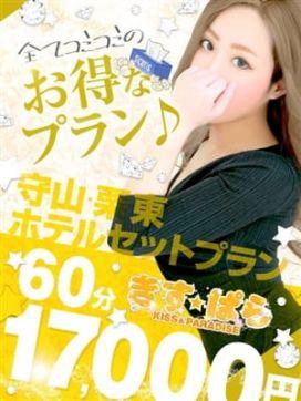 ホテル★セットプラン|キスパラ☆滋賀 KISS&PARADAISで評判の女の子