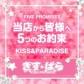 キスパラ☆滋賀 KISS&PARADAISの速報写真