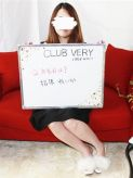 指原 れいか|CLUB VERY ~クラブベリー~でおすすめの女の子