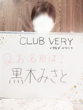黒木 みさと|CLUB VERY ~クラブベリー~で評判の女の子