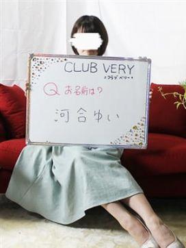 河合 ゆい|CLUB VERY ~クラブベリー~で評判の女の子
