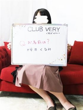 櫻井 くるみ|鹿児島県風俗で今すぐ遊べる女の子