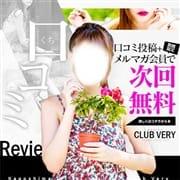 「鹿児島市内にグランドオープン!「CLUB VERRY」」11/09(月) 17:13 | CLUB VERY ~クラブベリー~のお得なニュース