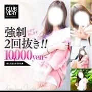 「1回の利用で2回おいしい2回ヌキ♡」11/09(月) 18:14 | CLUB VERY ~クラブベリー~のお得なニュース