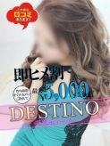 リナ|Destino(デスティーノ)でおすすめの女の子