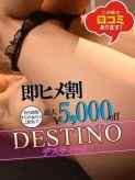アンナ|Destino(デスティーノ)でおすすめの女の子