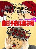 激得!前日割り!! 熟女の風俗最終章 新宿・大久保店でおすすめの女の子