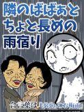 ばばぁのお梅雨割り|熟女の風俗最終章 新宿・大久保店でおすすめの女の子