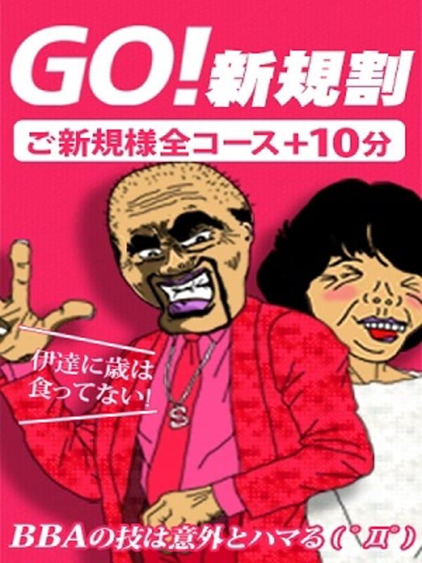 GO!新規割【はじめてのBBA!!】