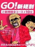 GO!新規割|熟女の風俗最終章 新宿・大久保店でおすすめの女の子