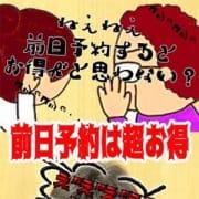 前日ばばぁ割り|熟女の風俗最終章 新宿・大久保店